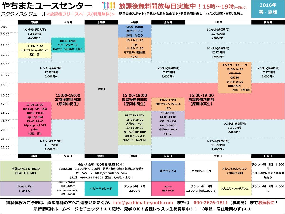 YYCカレンダー20160403