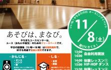 11月8日、「民」で運営する21.5世紀型児童館「やちまたユースセンター」オープニングイベント開催!