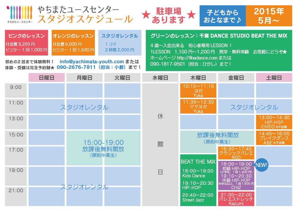 YYCカレンダー20150518