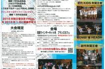 外房ストリートダンスコンテスト『99LEAGUE』!!