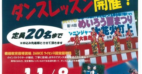 【お知らせ】無料ダンスレッスン開催!